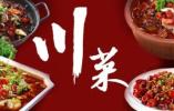 川菜馆一年关店4万家 餐饮业或走向原料时代