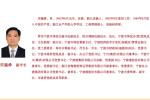 宋越舜出任宁波市委副书记、常务副市长