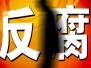 青岛市人民检察院依法对朱京武决定逮捕 涉嫌贪污受贿