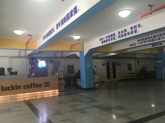 瑞幸咖啡在北科大的一处店面 | 图 赵雷