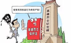 英烈保护法实施 检方首提侵犯英烈名誉权公益诉讼