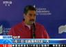俄外交部:对美国等国家不承认委内瑞拉选举结果表示遗憾