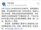 成都邛崃发生一起致3人死亡命案 案犯已被抓获