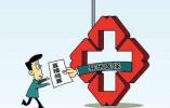 10月1日起龙江省内异地就医门诊医疗费用直接结算