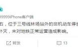 南京地铁三号线林场站外一辆电动车自燃已被扑灭 未对地铁运营造成影响