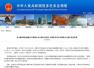 加拿大中国游客大巴事故:领馆正确认重伤人员身份