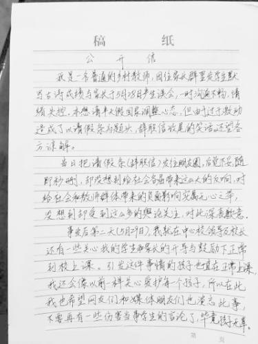 王老师发布的公开信图片来自河南省教育厅的官方微信平台