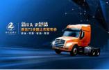 新长头 更舒适 乘龙T5荣耀上市