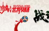 世界杯第5日前瞻:红魔三狮登场 太极虎恐难求一胜