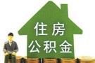 长春住房公积金提取政策调整 年最高可提1.5万元