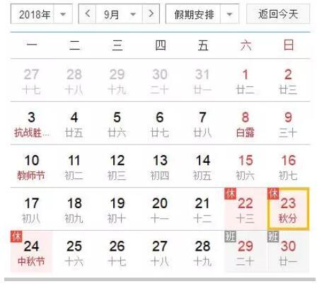 """北京赛车历史号码:中国首个""""农民丰收节""""正好赶上中秋节!网友:就问放假吗?"""
