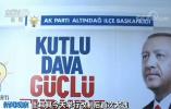 土耳其总统和议会选举开始投票 修宪后首场大选有啥看点?