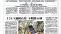 """""""牡丹驾驶员卡""""涉嫌垄断 北京市交管局:不再强制使用"""