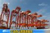 中科院:全球前20大集装箱港口 中国占据一半