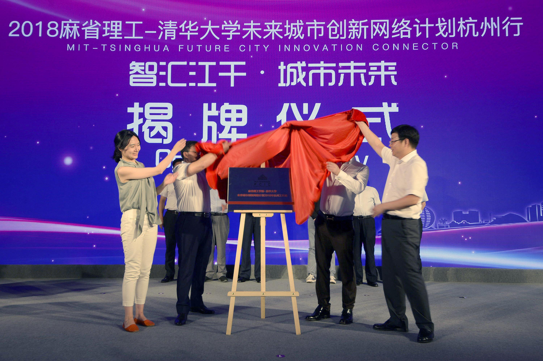 麻省理工—清华大学未来城市创新网络杭州站揭牌