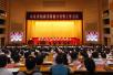 山东省招商引资招才引智工作会议7月11日在济南召开