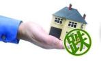 楼市调控将继续 官方再提加快推进房地产税