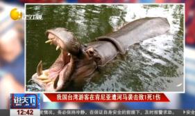中国游客在肯尼亚遇车祸多人受伤 此前该团遭河马攻击1死1伤