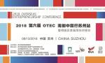 2018第六届OTEC海创中国行苏州站暨相城区首届海创对接会圆满落幕