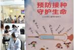 吉林省和长春市对长生疫苗案件相关领导干部作出组织处理