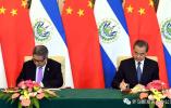 王毅谈中萨建交:萨尔瓦多加入主流 中国多了新朋友