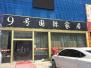 郑州一家居店突?#36824;?#38376; 顾客花几十万定制的家具没了影