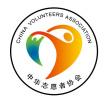 志愿服务有力量 传递互爱精神 建设美好江苏