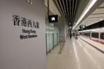 广深港高铁票9月10日开售 12306已有香港西九龙站