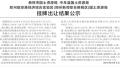 郑州763亩土地出让结果公示 成交价近39亿