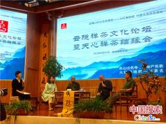 云隐禅茶文化论坛昨在郑举办 问茶河南 中原论岩