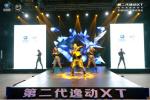 自领风潮 第二代逸动XT南京上市会圆满落幕