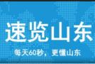【速览山东】山东高速发布中秋假期出行锦囊