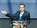 李克强出席中国-荷兰经贸论坛并发表演讲
