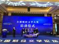杭州余杭有了新目标 要打造中国财经文学第一高地