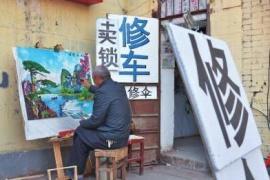 洛陽一修車師傅曾以畫像為生 40年畫出幸福人生