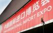 中国首创,全球首个!首届中国国际进口博览会五大看点前瞻