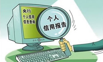 """中国人民银行 """"跑路""""网贷高管信息纳入征信系统"""