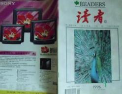 读者出版集团原董事长王永生被逮捕