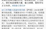 愤怒!国家公祭日当晚,上海篮球迷用大屠杀历史挑衅南京队