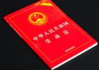 全国人民代表大会常务委员会关于修改《中华人民共和国劳动法》等七部法律的决定
