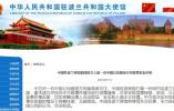 中国驻波兰使馆:波方应尽快领事通报中国公民被拘事件