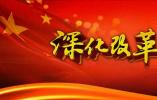 新时代改革开放再出发:见证当代中国最壮丽的气象