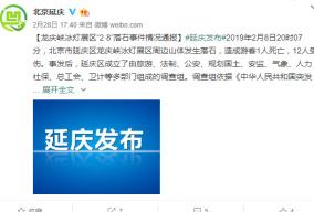 北京龙庆峡碎石坠落致1死 官方通报:落石系自然掉落现象