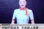 """空姐遇害案判赔62万 凶手自尽成民事""""特殊个案"""""""
