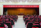 郑州二七区委理论学习中心组学习(扩大)会议召开 近千人聆听