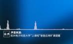 杭州一高校点名要输验证码,智能语音助手会致电提醒翘课学生