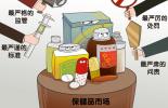山西太原警方严打食药犯罪:去年共侦办食药环类案件534起
