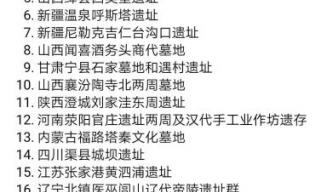 中国考古界奥斯卡明日揭晓:20个项目展示 经远舰受关注