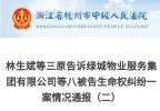 杭州保姆纵火案受害者家属与绿城调解撤诉 保姆已被执行死刑