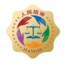 江苏人民陪审员超两万人